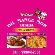 Dil Mange Mor Dhaba