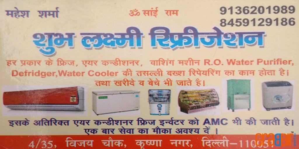 Shubh Laxmi Refrigeration